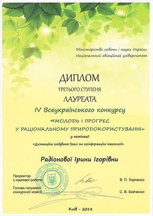 Вітаємо з перемогою у Всеукраїнському конкурсі «Молодь і прогрес у раціональному природокористуванні»