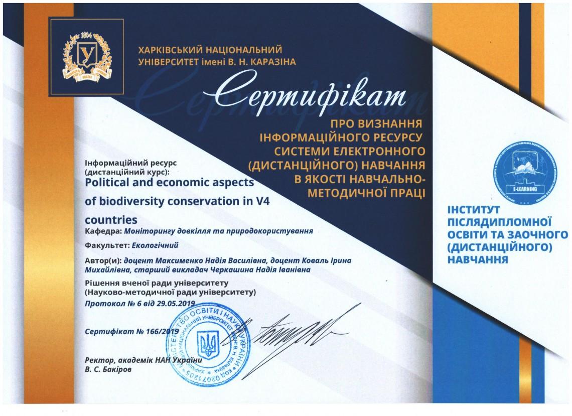Вітаємо співробітників кафедри з черговою сертифікацією дистанційних курсів
