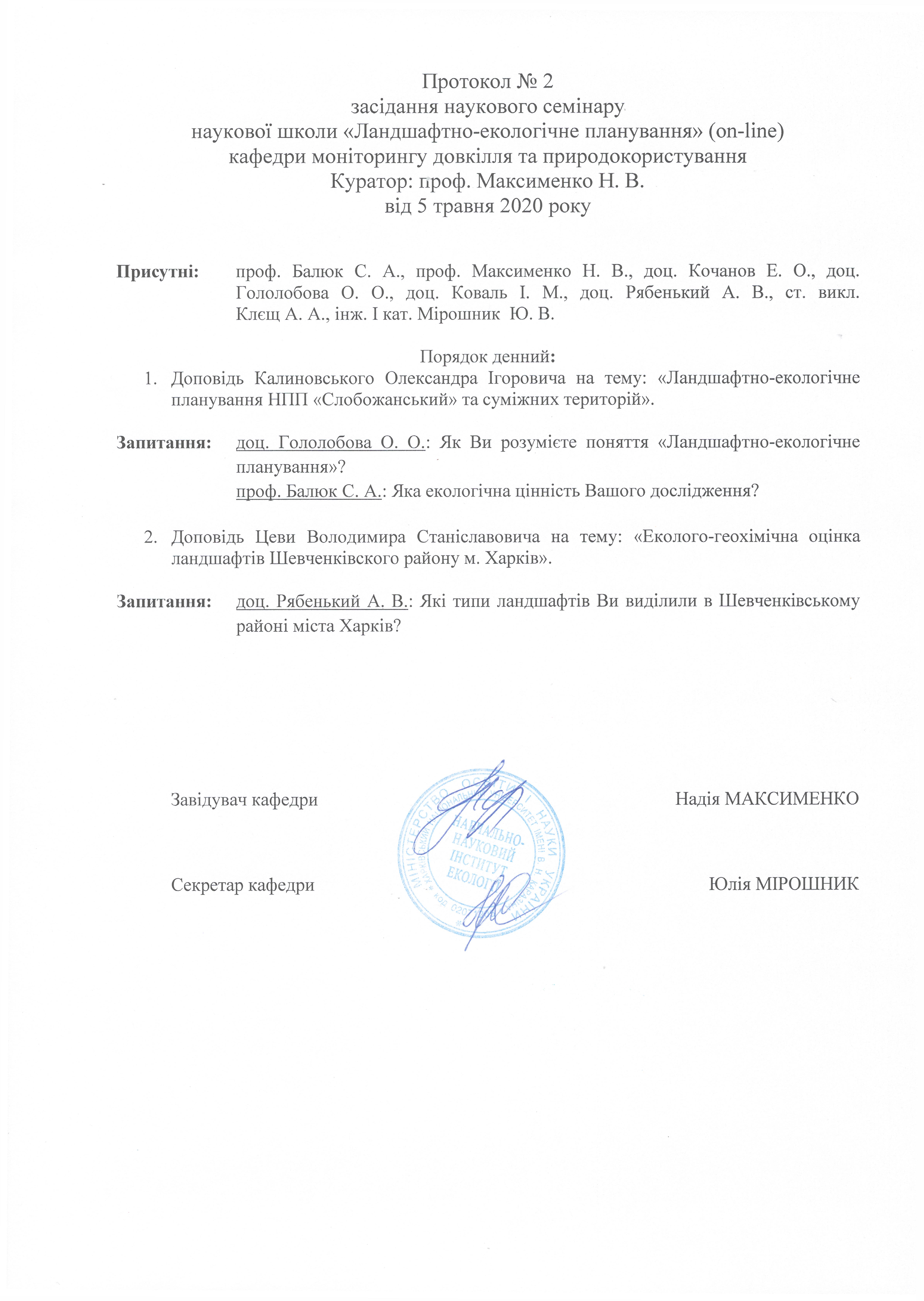 протокол-наукової-школи-ЛЕП